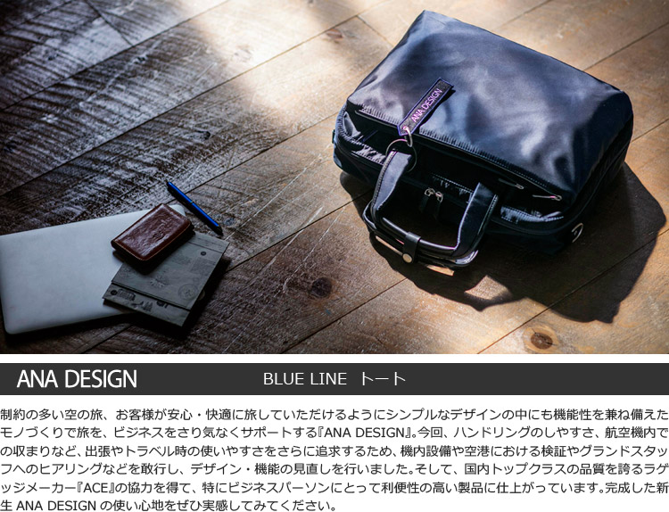 <ANA DESIGN>BLUE LINEトート
