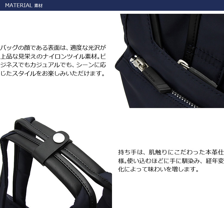 素材はバッグの顔である表面は、適度な光沢が上品な見栄えのナイロンツイル素材。ビジネスでもカジュアルでも、シーンに応じたスタイルをお楽しみいただけます。
