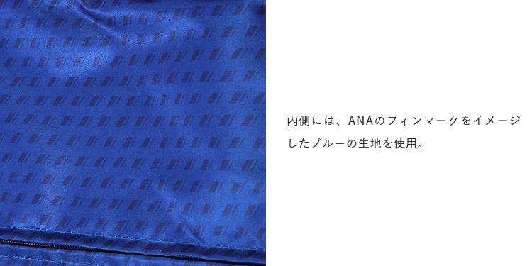 内側には、ANAのフィンマークをイメージしたブルーの生地を使用。