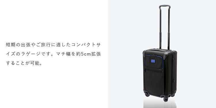 短期の出張やご旅行に適したコンパクトサイズのラゲージです。マチ幅を約5cm拡張することが可能。