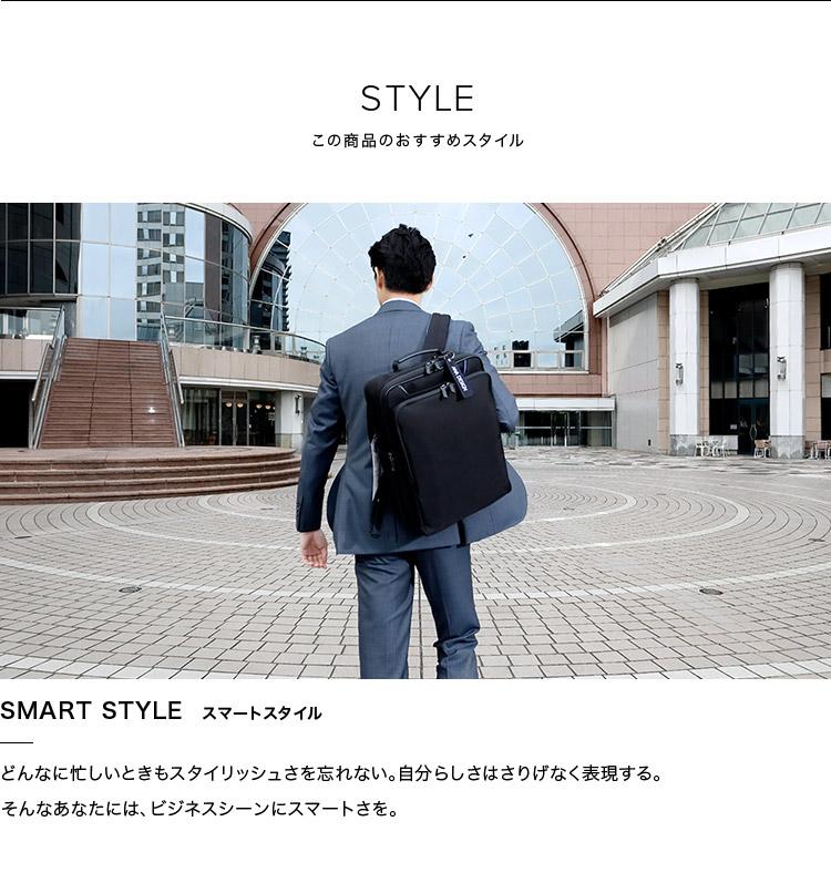 STYLE この商品のおすすめスタイル SMART Style スマートスタイル どんなに忙しいときもスタイリッシュさを忘れない。自分らしさはさりげなく表現する。そんなあなたには、ビジネスシーンにスマートさを。