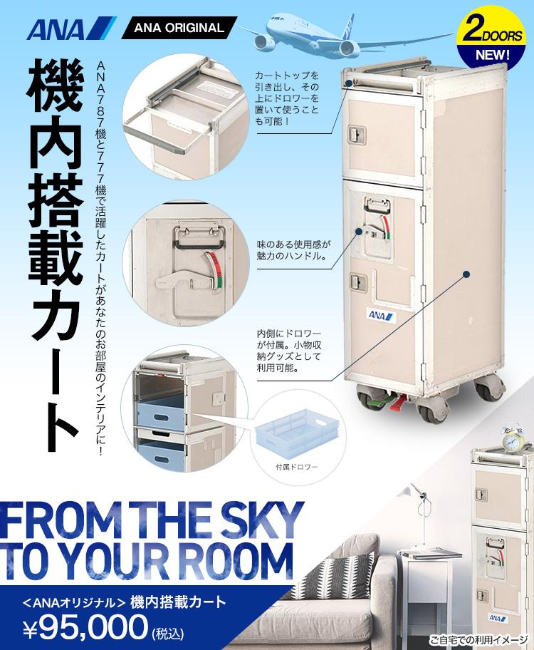 ANA787機と777機で活躍したカートがあなたのお部屋のインテリアに!