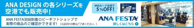ANA DESIGN の各シリーズを空港でも販売中!ANA FESTA羽田到着ロビーギフトショップで実際の商品のご確認ができます!