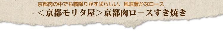 <京都モリタ屋>京都肉ロ-スすき焼き