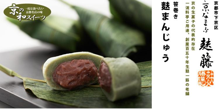 京都市下京区 京なまふ 麩藤 笹巻き麩まんじゅう