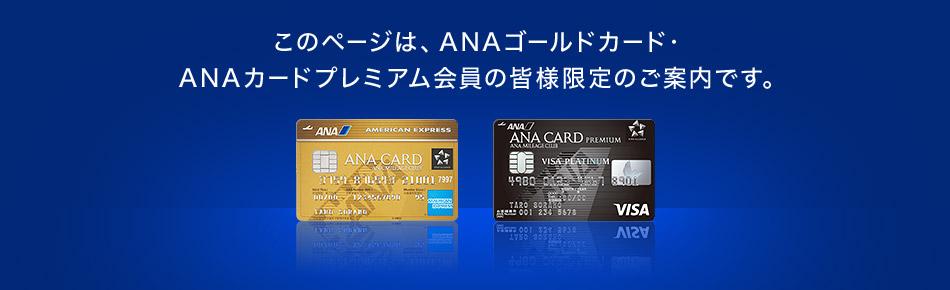 このページは、ANAゴールドカード・ANAカードプレミアム会員の皆様限定のご案内です。