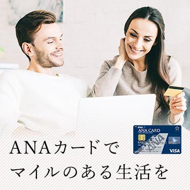 ANAカード決済でいつでも5%オフ!