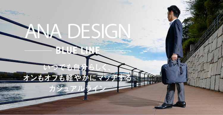 ANA DESIGN BLUE LINE