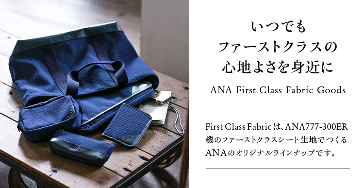 ANA First Class Fabric Goods特集