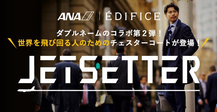 EDIFICE ANAオリジナルチェスターコート特集