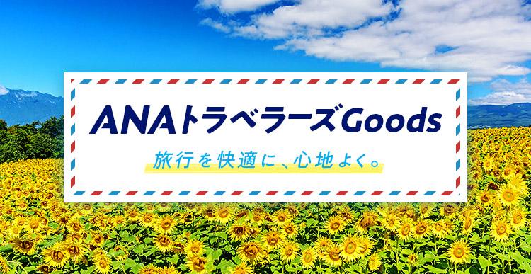 ANA Travelers Goods 特集