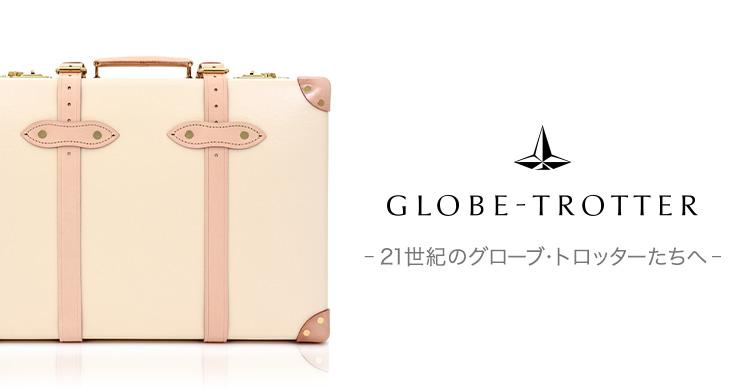 グローブ・トロッター(GLOBE-TROTTER)