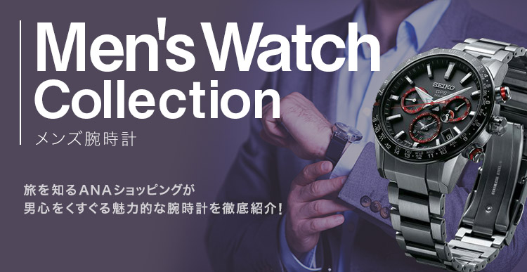 Men's Watch Collection(メンズ腕時計)