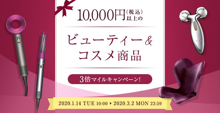 1万円以上のビューティー&コスメ3倍マイルキャンペーン