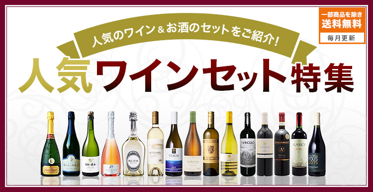GLD・人気ワイン特集