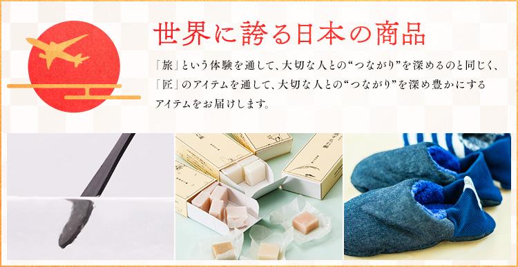 世界に誇る日本の商品『おもてなしセレクション』はこちら!