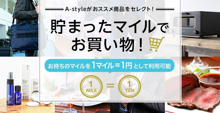 貯まったマイルでお買い物!A-styleがおススメ商品をセレクト!