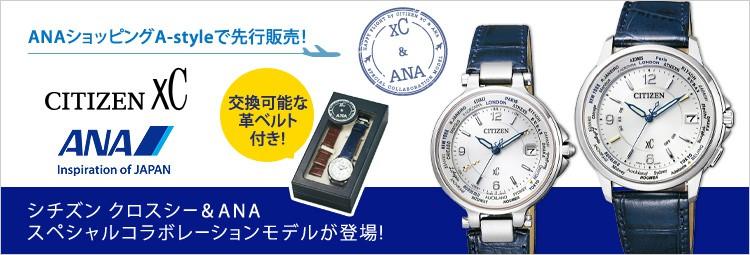 xC(クロスシー) & ANA コラボレーションモデル