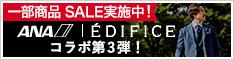 EDIFICE for ANA 第3弾 ジャケット・ジレ特集