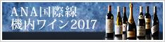 (終了)2017年度機内サービスワイン特集