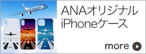 ANAオリジナル iPhoneケース