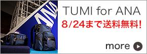 TUMI for ANA ALPHA 3