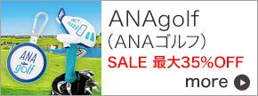 ANAgolf(ANAゴルフ)