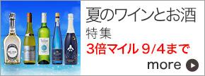夏のワインとお酒特集
