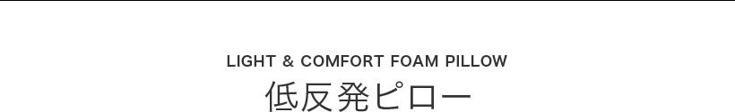 LIGHT & COMFORT FOAM PILLOW 低反発ピロー