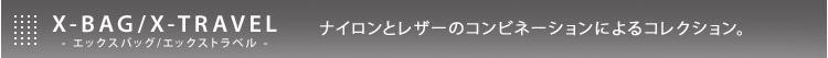 X-BAG/X-TRAVEL エックスバッグ/エックストラベル