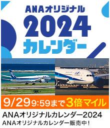ANAオリジナルカレンダー2022