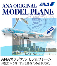 ANAオリジナル モデルプレーン