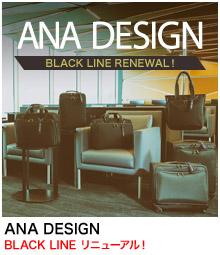 ANA DESIGN AMCアプリ先行販売ページ