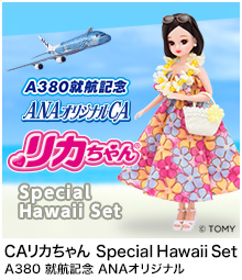 <ANAオリジナル>A380就航記念 オリジナルCAリカちゃん~Special Hawaii Set~