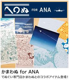 かまわぬ for ANA
