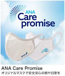 ANA Care Promise