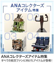ANAコレクターズアイテム特集