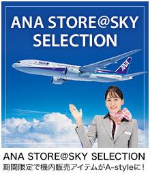 ANA STORE@SKY SELECTION