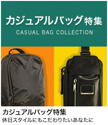 カジュアルバッグコレクション