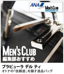 <ブラビューラ デル ティ>ANA meets MEN'S CLUB MAGAZINE