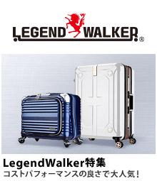 LegendWalker特集