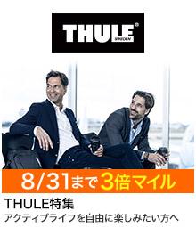 THULE特集