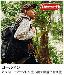 コールマン