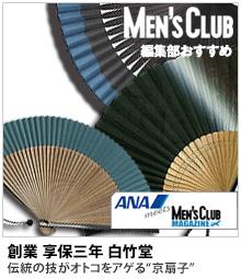 <白竹堂>京扇子 ANA meets MEN'S CLUB MAGAZINE