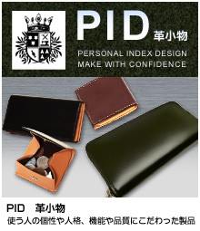 P.I.D(ピーアイディー) -革小物-