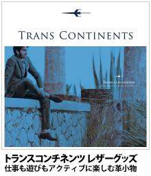 <TRANS CONTINENTS>meets MEN'S CLUB MAGAZINE
