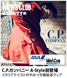 <C.P.カンパニー>ANA meets MEN'S CLUB MAGAZINE