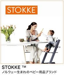 stokke(ストッケ)