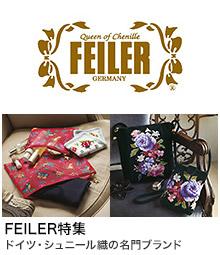FEILER特集