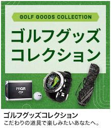 ゴルフグッズコレクション